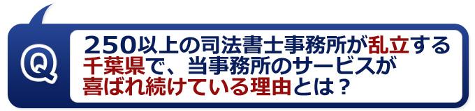 Q.250以上の司法書士事務所が乱立する千葉県で、当事務所のサービスが喜ばれ続けている理由とは?