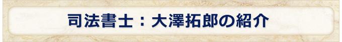 司法書士:大澤拓郎の紹介